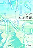 MISSING (角川文庫) 画像