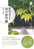 歴史でめぐる 洛中洛外(中): 洛北・洛西 (京都を愉しむ)