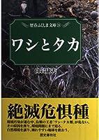 ワシとタカ (歴春ふくしま文庫 (24))