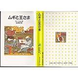 ムギと王さま (岩波少年文庫 (2071))