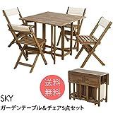SKY ガーデンテーブル&チェア5点セット ガーデンテーブル セット 折りたたみ 木製 ダイニング テーブル チェア 5点セット 椅子 北欧