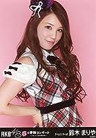 AKB48 公式生写真 春の単独コンサート~ジキソー未だ修行中! ランダム 【鈴木まりや】