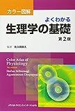 カラー図解 よくわかる生理学の基礎 第2版