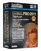 LogoVista PRO 2011 フルパック