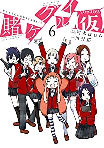 賭ケグルイ(仮) 6巻 (デジタル版ガンガンコミックスJOKER)