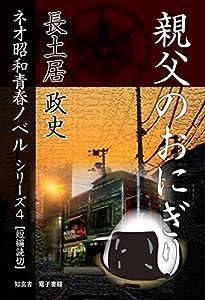 ネオ昭和青春ノベル 4巻 表紙画像