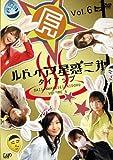 ルドイア★星惑三第 Vol.6 [DVD]