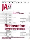 JA NO.73 リノベーション、メタボリズム・ネクストへ