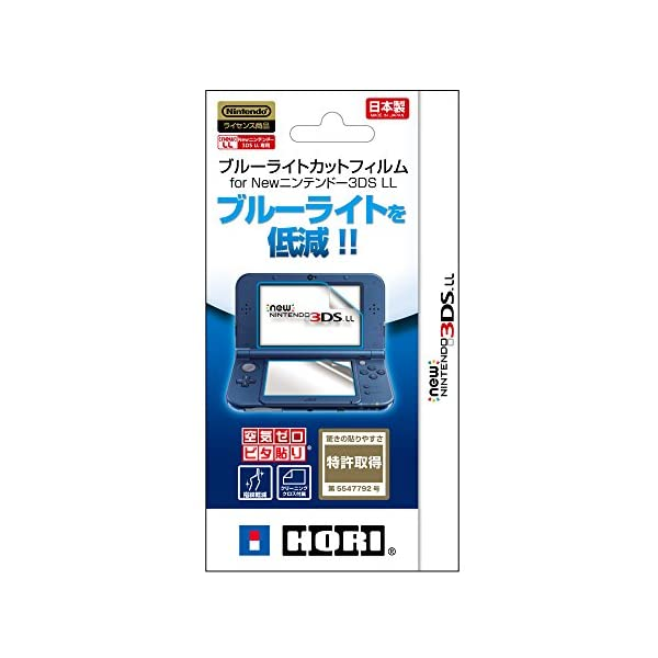 【New 3DS LL対応】ブルーライトカットフ...の商品画像