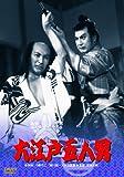 大江戸五人男[DVD]