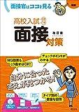 【CD付】高校入試 面接対策 改訂版