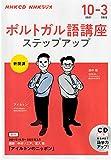 NHK CD ラジオ ポルトガル語講座 ステップアップ 2021年10月~2022年3月