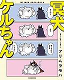 冥犬ケルちゃん(1) (ARIAコミックス)