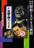 少年少女昭和ミステリ美術館—表紙でみるジュニア・ミステリの世界
