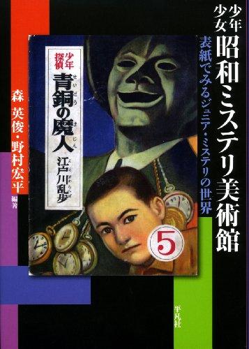 少年少女昭和ミステリ美術館―表紙でみるジュニア・ミステリの世界の詳細を見る