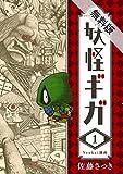 妖怪ギガ(1)【期間限定 無料お試し版】 (少年サンデーコミックス)