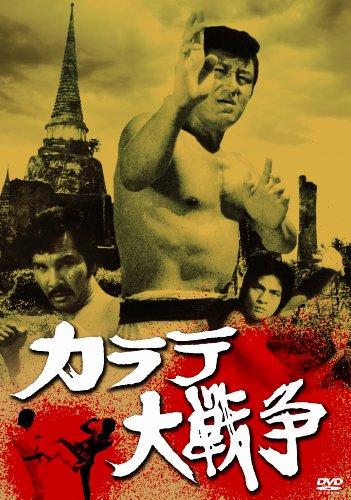 あの頃映画 松竹DVDコレクション カラテ大戦争