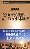 「気づいたら先頭に立っていた日本経済 (新潮新書)」販売ページヘ