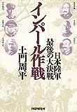 インパール作戦 日本陸軍・最後の大決戦