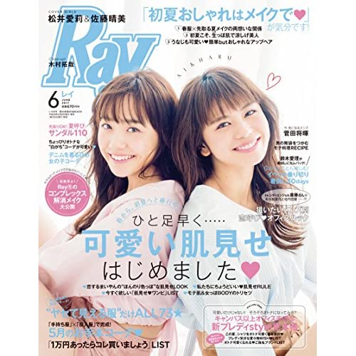 Ray(レイ) 2017年 06 月号 [雑誌]
