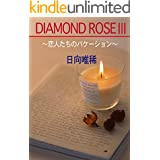 DIAMOND ROSE 3~恋人たちのバケーション~ (CROSS NOVELS)