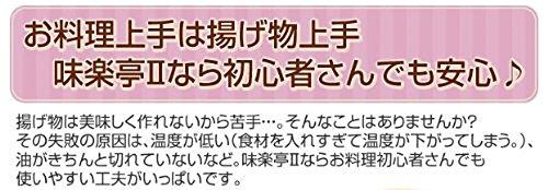 味楽亭II 温度計付き フタ付き天ぷら鍋 3枚目のサムネイル