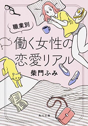 職業別 働く女性の恋愛リアル (角川文庫)の詳細を見る