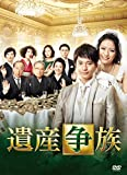遺産争族DVD-BOX[DVD]