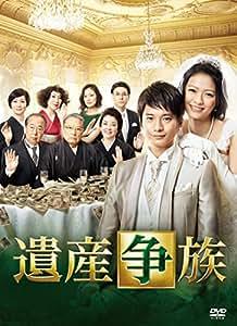 遺産争族 DVD-BOX