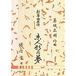 菊城正明 作曲 箏曲 楽譜 京人形の夢 (送料など込)