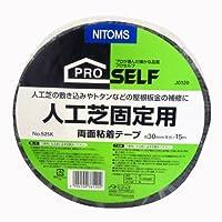 ニトムズ 人工芝固定用両面テープ No.525K 30mm×15m J0120