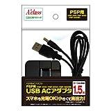 PSP用USB ACアダプタ (ecoパッケージ仕様) アクラス