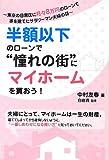 """半額以下のローンで""""憧れの街""""にマイホームを買おう!―東京の目黒区に月々8万円のローンで家を建てたサラリーマン夫婦の話"""