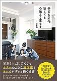 子ども3人、狭くても心地よく暮らす