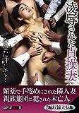 凌辱された貞操妻 / 新世紀文藝社(シンセイキブンゲイシャ) [DVD]
