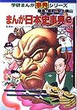 まんが日本史事典 (2) (学研まんが事典シリーズ)