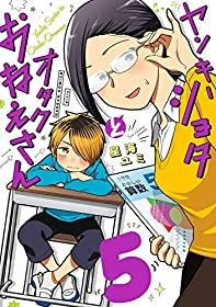 ヤンキーショタとオタクおねえさん 5巻 (デジタル版ガンガンコミックスpixiv)