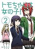 トモちゃんは女の子!(2) (星海社コミックス)