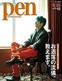 Pen (ペン) 2011年 9/15号 [雑誌]
