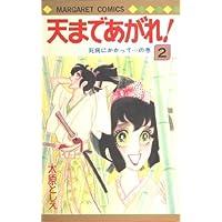 天まであがれ! 2 (マーガレット・コミックス)