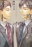 二度目のオトコ / 毬田ユズ のシリーズ情報を見る