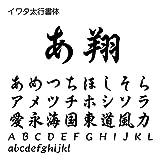 イワタ太行書体Pro OpenType Font for Windows [ダウンロード]