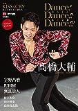 TVガイド/スカパー! TVガイドプレミアム特別編集 「KISS & CRY~氷上の美しき勇者たち 別冊 Dance! Dance!! Dance!!!2016~真夏の舞」 (TOKYO NEWS MOOK 547号 別冊KISS&CRY氷上の美)