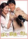 ぼくの最後の恋人 [DVD] 画像