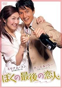 ぼくの最後の恋人 [DVD]