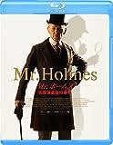 Mr.ホームズ 名探偵最後の事件[Blu-ray/ブルーレイ]