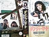 デンジャーヒート~地獄の最前線 [VHS]