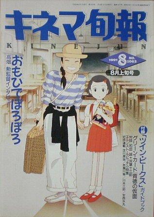 【キネマ旬報】No.1063 1991年8月上旬号 おもひでぽろぽろ [雑誌]
