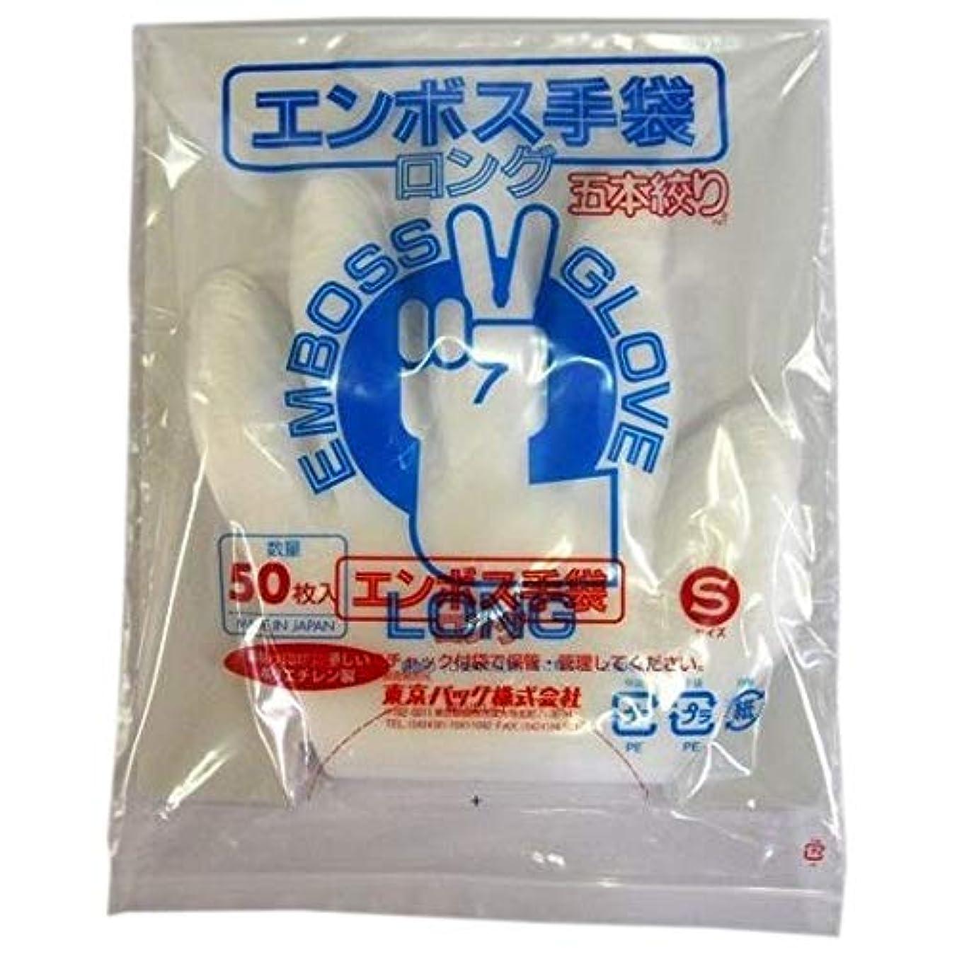 グリース骨の折れる翻訳エンボス手袋ロング 5本絞り ナチュラル S 50枚入x10袋入り
