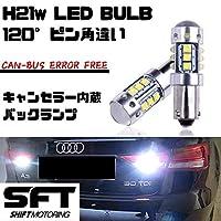 アルファロメオ GT 93720L 93732L 2004/6-2012/4 80w 爆光 LED バックランプ BAY9s (H21W) 120°ピン角違い ホワイト キャンセラー内蔵 2本